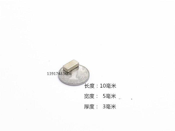 滿200元起發貨-強磁長方形磁鐵F10*5*3MM 永磁釹鐵硼超強磁鐵 吸鐵石 強力磁鋼