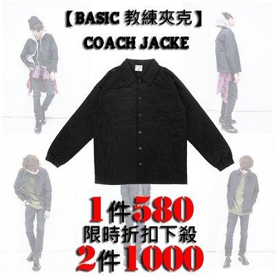 【Random】【BASIC 教練夾克...