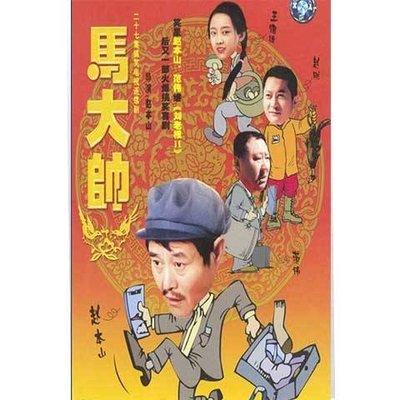幽默戲劇電視馬大帥DVD碟片光盤1-3部6碟趙本山 范偉 王雅捷 寧靜歡 精美盒裝