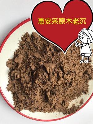 週年慶,全館「沉香粉」買一送一,天然野生惠安系原木老沉香粉