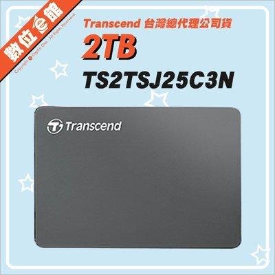 創見公司貨 2TB 2T Storejet 25C3N SLIM 2.5吋外接硬碟 TS2TSJ25C3N USB3.1
