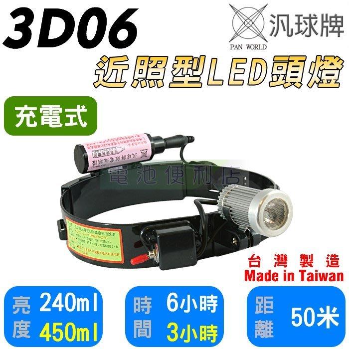 [電池便利店]汎球牌 3D06「鋁製燈頭 近照型」 LED 3W 鋰電充電式頭燈~ 露營釣魚好幫手