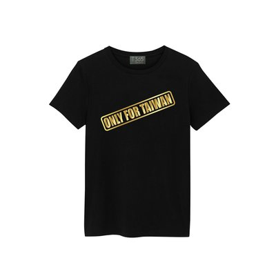 T365 台灣 臺灣 愛台灣 國家 ONLY FOR TAIWAN 設計 金色 T恤 男女皆可穿 多色同款可選 短T