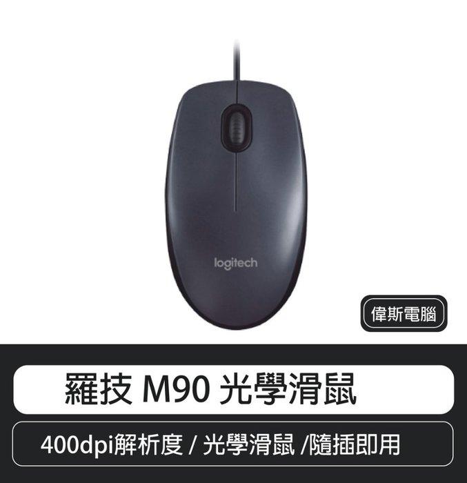 ☆偉斯電腦☆羅技 M90 光學滑鼠