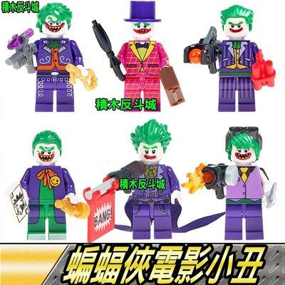 【積木反斗城】小丑6隻組 蝙蝠俠電影 同款 人偶 人仔 蝙蝠俠 反派 小丑 抽抽樂 袋裝/相容 樂高 LEGO 積木