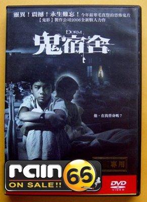 ⊕Rain65⊕正版DVD【鬼宿舍/Dorm】-鬼影製作公司駭人力作(直購價)