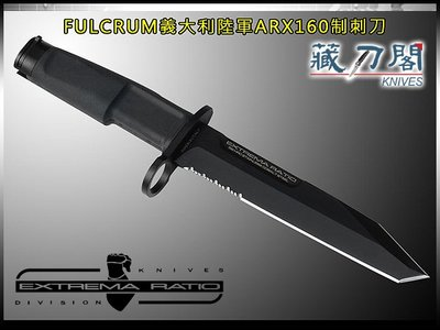 《藏刀閣》EXTREMA RATIO-(FULCRUM BAYONET E.I)陸軍ARX160制刺刀