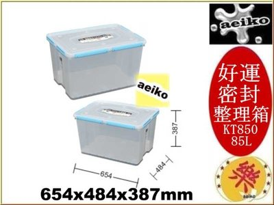 KT850  好運密封整理箱 收納箱 掀蓋收納箱  KT-850 直購價 aeiko 樂天生活倉庫