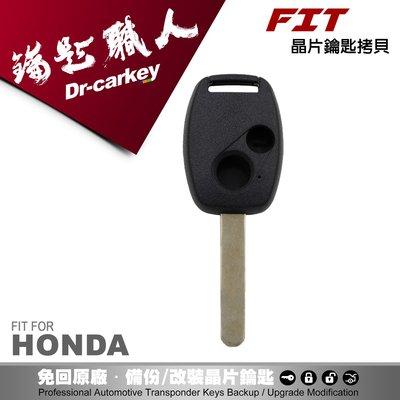 【汽車鑰匙職人】HONDA FIT 本田汽車 晶片鑰匙外殼斷裂更換