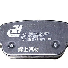 線上汽材 RH/RoadHouse 剎車來令/煞車來令/來令片/後   MONDEO 08- 柴油版/VOLVO S80