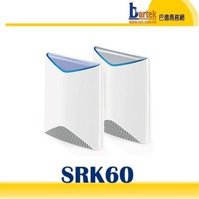 【刷卡下標處】NETGEAR Orbi Pro (SRK60) 高效能三頻WiFi無線系統(路由器)
