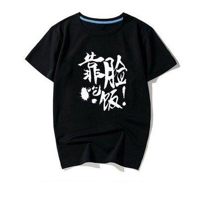 【SeVeN Shop】精選代購 漢字 創意♥靠臉吃飯♥男女♥短袖♥大尺碼♥上衣服♥t衫t恤