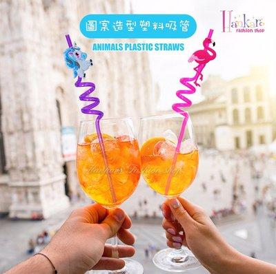☆[Hankaro]☆歐美創意派對布置用品繽紛色彩卡通塑膠吸管系列(一款共4支)