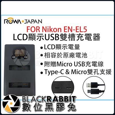 數位黑膠兔【USB電量顯示雙座充10-For-Nikon-DL-EN-EL5 】雙座充 雙槽 電量顯示