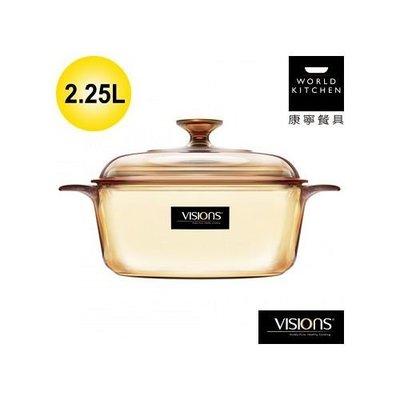 美國康寧 Visions 2.25L晶彩透明鍋 VS22 台中市