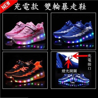 新品USB充電雙輪暴走鞋 超輕帶燈LED發光鞋童鞋男女兒童輪滑鞋 飛織鞋面 舒適透氣