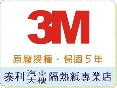 泰利汽車大樓隔熱紙【3M極光M70】前檔不影響GPS、ETAG、測速器!限來電預約價$6000