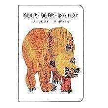 【大衛】上誼 艾瑞卡爾 棕色的熊 棕色的熊 你在看什麼?(硬頁書)特價175
