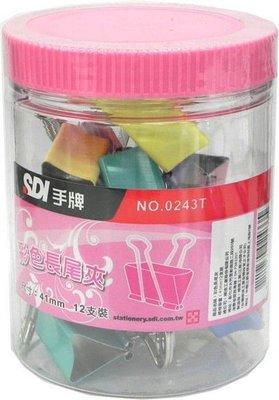 SDI 手牌 彩色長尾夾 0243T 糖果罐/一筒12個入(定10) 寬41mm 223彩色長尾夾-順