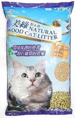 【優比寵物】美綠 15公斤/15kg裝(2包免運合購價)松木砂/木屑砂/松樹砂(貓/兔/鼠/鳥等小動物)--感恩價-