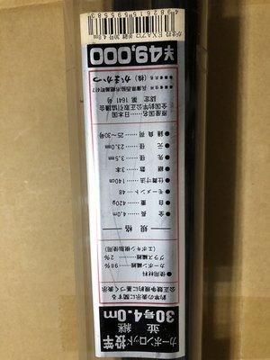 日本製 GAMAKATSU がま投 EXA PRO 30號400 十三尺多 並繼 遠投竿 岸拋竿  海鱸竿 銘竿 可刷卡