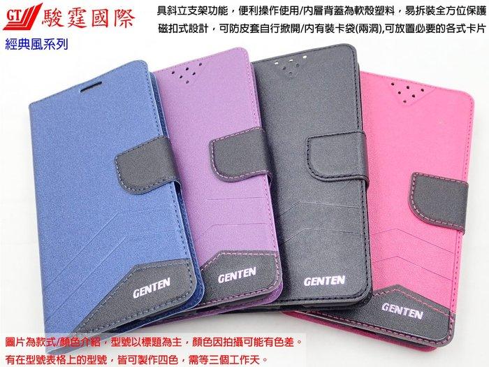 捌GTNTEN 夏普 Sharp S2 磨砂紋系站立側掀皮套 經典風系保護套
