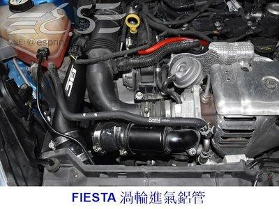 阿宏改裝部品 SFJ FORD FIESTA 1.0T 鋁合金 渦輪管 加速管 渦輪進氣鋁管 3期0利率