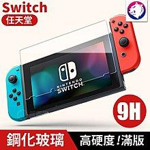 【快速出貨】 任天堂 Switch 9H 高硬度 鋼化玻璃 螢幕保護貼 玻璃膜 防刮磨 玻璃貼 滿版 全屏 鋼化貼