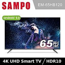 SAMPO 聲寶 低藍光 65吋 4K HDR 聯網 液晶顯示器/電視 EM-65HB120