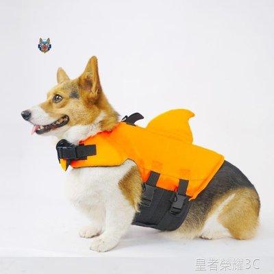 狗狗救生衣小型中型大型犬衣服夏裝柯基法斗游泳衣夏天寵物泳衣全