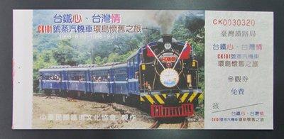 st162,台灣鐵路局,CK101 號蒸氣機車環島懷舊之旅紀念參觀券,1全。