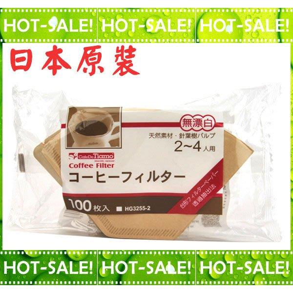 《日本原裝》Tiamo HG3255-2 102 無漂白 咖啡濾紙 適用美式/手沖/滴漏咖啡 100入/袋(2-4人用)