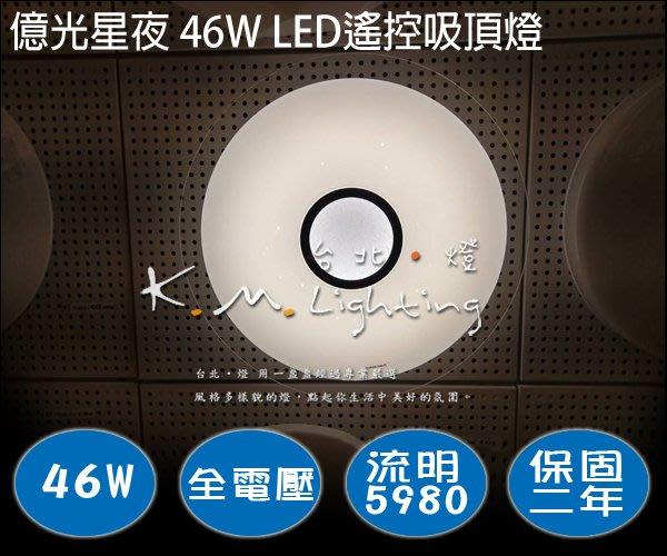 【台北點燈】星夜 46W 高亮版 超節能吸頂燈 億光Everlight 遙控調光調色吸頂燈 LED 46W 吸頂燈