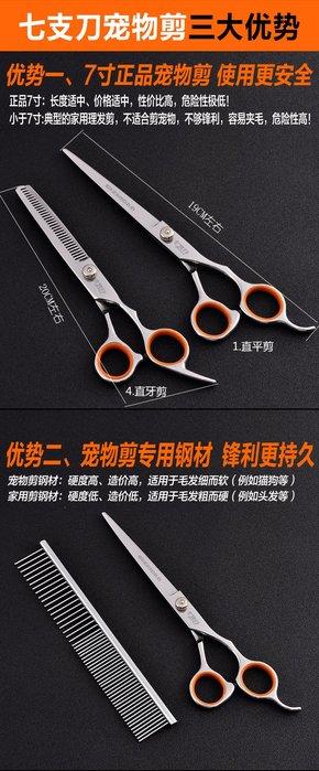 寵物剪刀美容工具套裝修毛剪狗狗泰迪貴賓剪毛工具 尚美優品