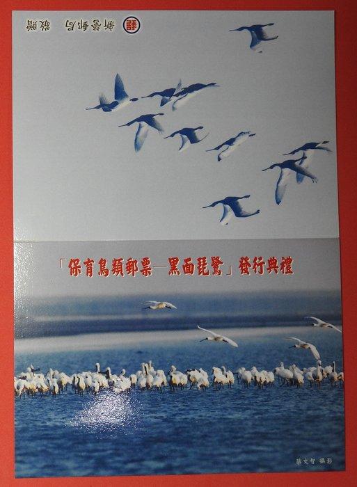 《金銀箔3》保育類郵票發行典禮『金箔票』收藏摺卡