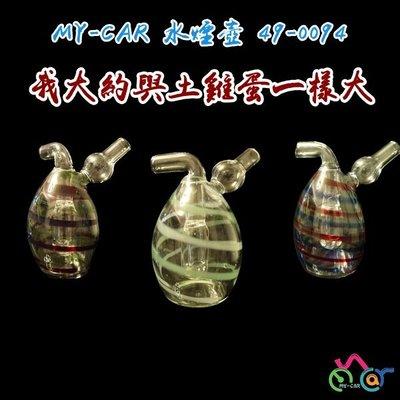 MY-CAR 彩蛋水煙壺 49-0094 水煙壺 煙球 燒鍋 鬼火機 噴槍 鬼火管 玻璃管 煙具