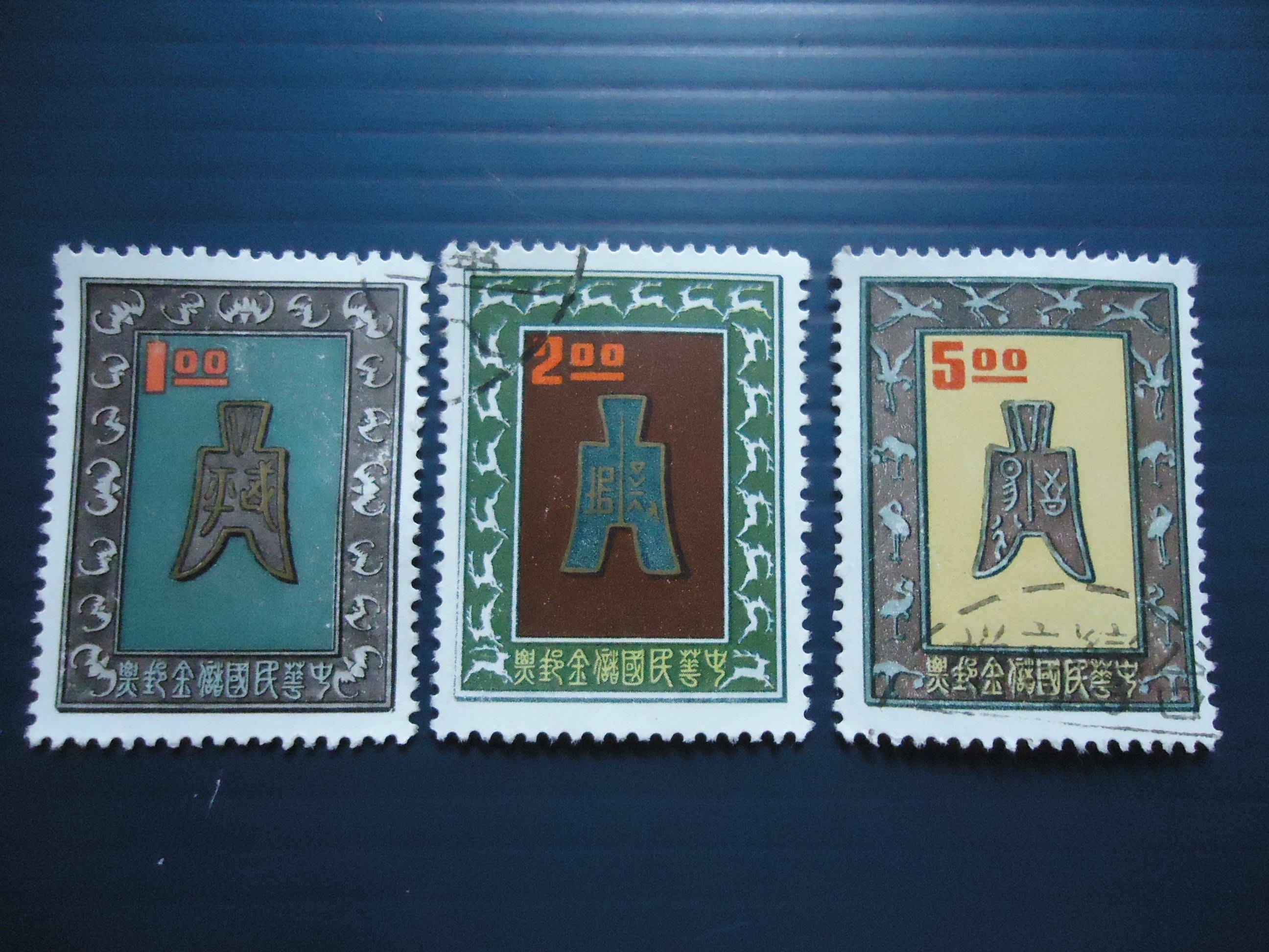 台灣郵票--儲金郵票  一套  舊票