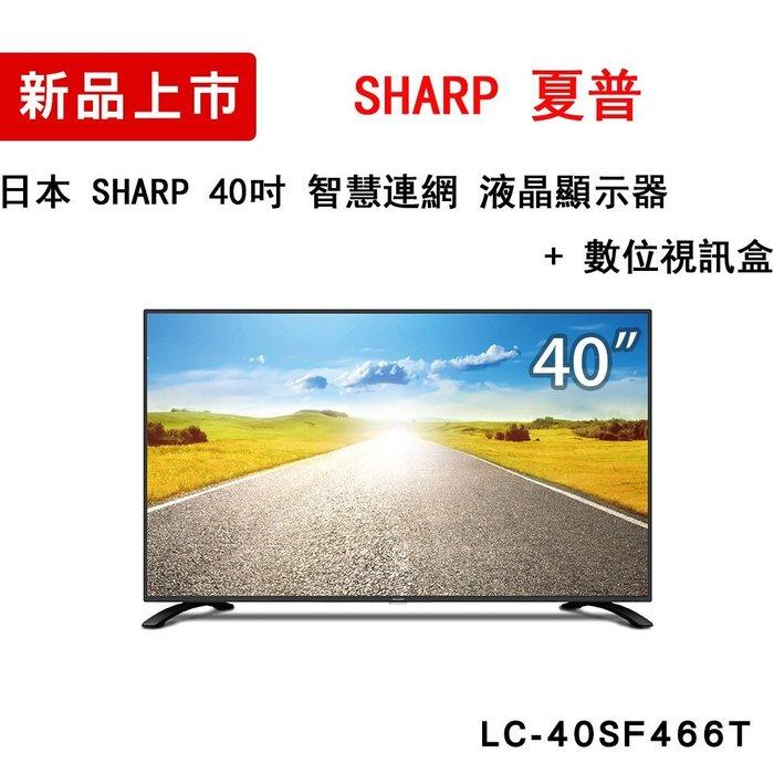 (全新現貨)日本SHARP 40吋 FHD智慧連網顯示器+視訊盒 LC-40SF466T   40吋液晶電視