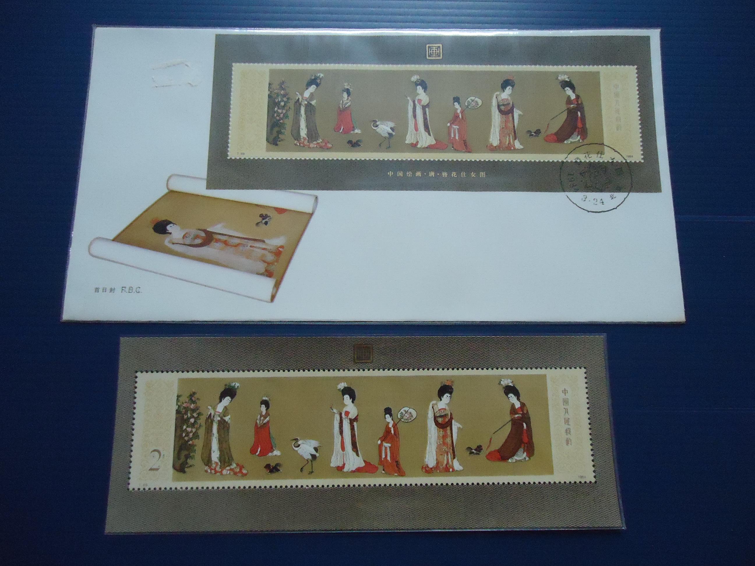 中國郵票--T89 仕女圖 小型張+首日封 各一  上品
