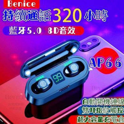 【台灣國家認證現貨】無線藍芽5.0耳機 藍牙雙通道 20公尺連線 真立體聲 迷你 隱形 運動 雙耳通話 充電倉
