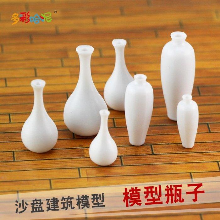奇奇店-模型花瓶模型材料 DIY手工模型沙盤 模型配景 白色小花瓶D系列#用心工藝 #愛生活 #愛手工