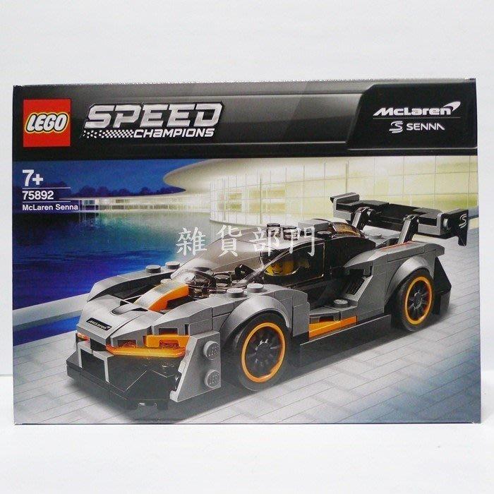 *雜貨部門*LEGO 樂高 積木 SPEED 冠軍盃 75892 麥拉倫 Senna 特價821元
