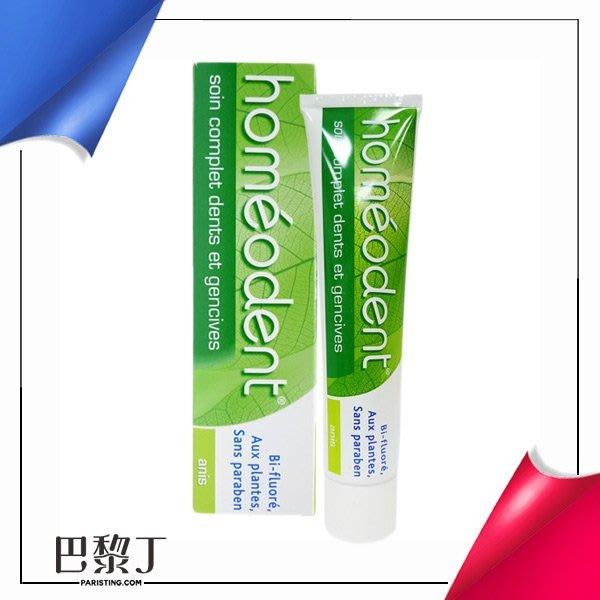 Boiron 布瓦宏 金盞花全護牙膏(牙齦照護) 75ml(2入)【巴黎丁】
