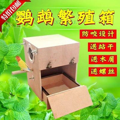 雜貨小鋪 鸚鵡繁殖箱實木鳥窩牡丹小鳥保暖孵化箱巢箱鳥籠配件用品