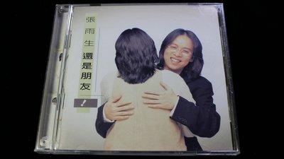 【198樂坊】張雨生-還是朋友(西風的話......)EC