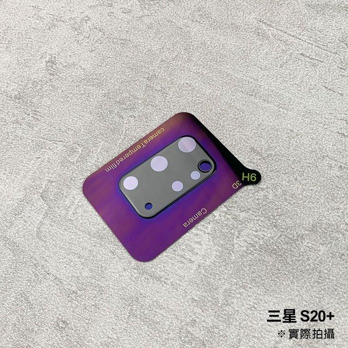 三星 S20+ 3D絲印鏡頭保護貼 保護膜 鏡頭膜 鋼化膜 玻璃貼 9H鋼化玻璃