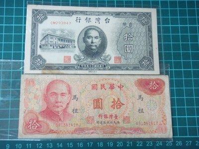 65年限馬祖通用10元+老台幣10元兩張一起標.品項如圖