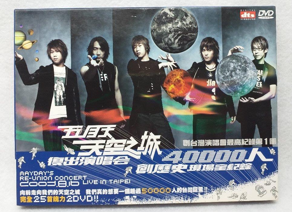 【尋音樓】五月天 天空之城~復出演唱會  影音DVD