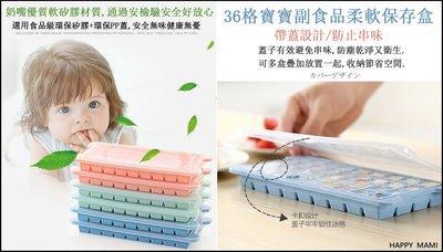 (日本古池寶寶副食品儲存盒36格下標區)蔬菜泥保存盒/食品級安全矽膠嬰兒輔食盒/寶寶分隔餐具(附安全環保蓋)/檢驗合格