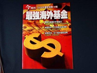 【懶得出門二手書】《今周刊附刊》 最強海外基金 (21F13)